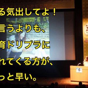 保育ドリプラを開催します♡ 保育士ちょびのブログ