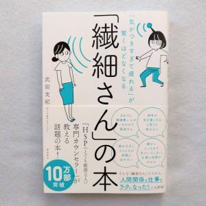 『「繊細さん」の本』を読んでみた