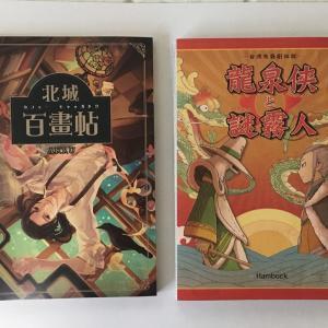 台湾のマンガを読んだよ!《北城百畫帖(カフェーヒャッガドウ)&龍泉侠と謎霧人》