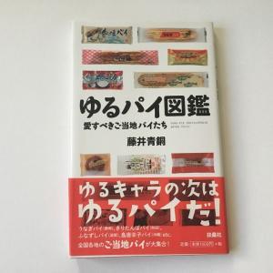 【面白かった本】ゆるパイ図鑑を読んだ!