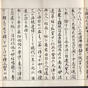 日蓮正宗の過去帖から解る宗義「楠板本尊」の嘘 1