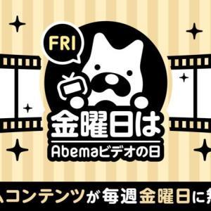 金曜日は無料の「Abemaビデオの日」