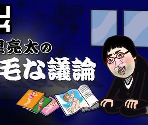 テレビ朝日特番「あざとくて何が悪いの?」が面白いらしい