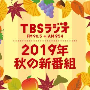 TBSラジオ・2019年秋の番組改編