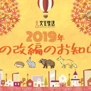文化放送・2019年秋の番組改編