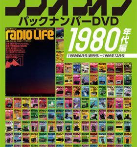 「ラジオライフ バックナンバーDVD 1980年代編」を発売