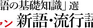 今年のユーキャン 新語・流行語大賞候補発表