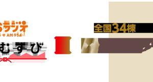 """新コーナー「ニッポン全国""""たびむすび""""」に片桐千晶登場!"""