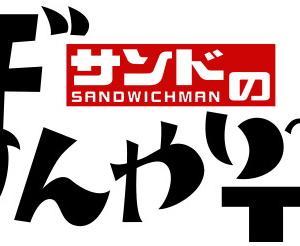 「サンドのぼんやり~ぬTV」がスカパー!などで見られるらしい