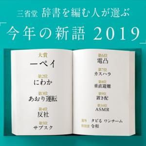 辞書編纂者による「今年の新語大賞」の方ががしっくり来るな