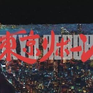 東京リボーン第3集「空と海の輸送革命(仮)」がようやく放送決定