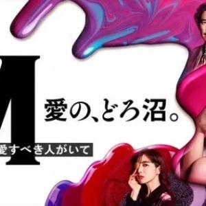 ドラマ「M 愛すべき人がいて」第3話コメンタリー&放送再開