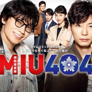 さすがの出来のTBSドラマ「MIU404」