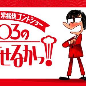 ラジオ番組「東京03の好きにさせるかッ!」がCD化された