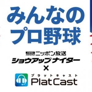 ニッポン放送のプロ野球中継でネットへのリレー生中継を実施