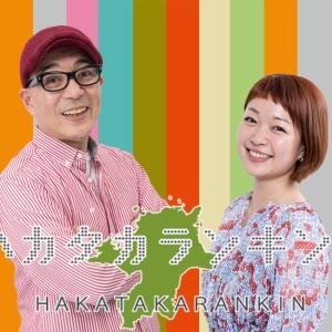 FM福岡「ハカタカランキン!」を毎週聴いている