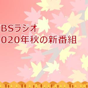 TBSラジオ・2020年秋の深夜の番組改編