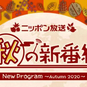 ニッポン放送・2020年秋の番組改編情報