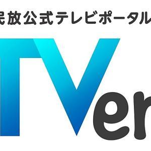 「TVer」で知るBS番組