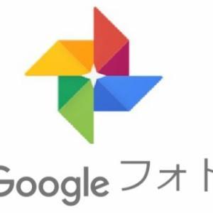 Googleフォトの無料の「高画質」モードが廃止へ