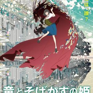 細田守「竜とそばかすの姫」の映像を公開