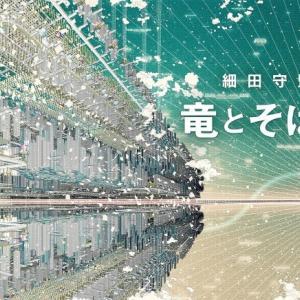 「竜とそばかすの姫」は7月16日に劇場公開