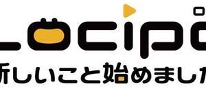 動画配信サービス「Locipo」なんてあったんだ!