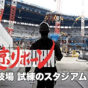 東京リボーン (6) 「国立競技場 試練のスタジアム」を見た