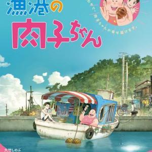 アニメ映画「漁港の肉子ちゃん」を見ればよかった