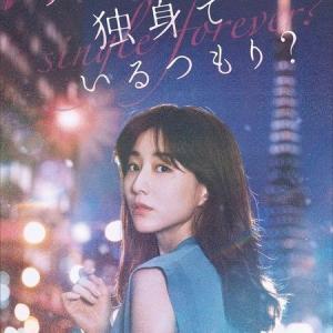 田中みな実初主演映画「ずっと独身でいるつもり?」