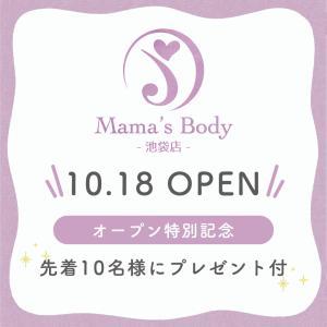 10.8オープン Mama's body 池袋店《特典付き♡ 事前ご予約スタート》
