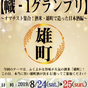 8月24日(土)25日(日)幟町店にて5ヶ月振りの【日本酒 ブラインドテイスティング~幟-1グランプリ~】開催決定!