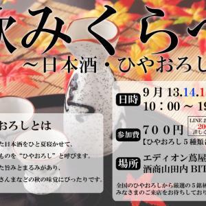 9月13日(金)~15日(日)の連休は、エディオン蔦屋家電店にて【飲みくらべ~秋の日本酒・ひやおろし編~】を開催!