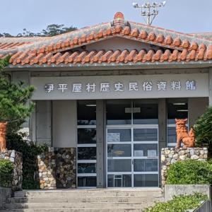 沖縄の旅②(伊平屋島パート1)
