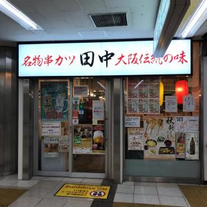 近鉄難波駅の中に見つけた『串カツ田中』