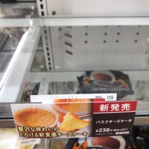 """""""バスクチーズケーキ""""(バスチー)"""