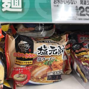 「塩元帥」冷凍食品あるんだねぇ(๑>◡<๑)