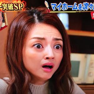 THE突破ファイル \小沢真珠さん/