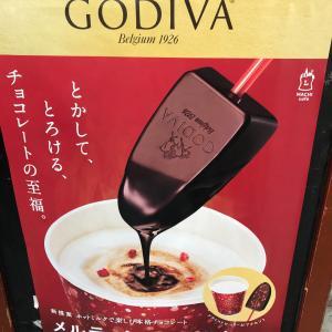 ゴディバ メルティショコラ(GODIVA)