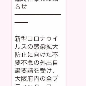 大阪のCHANELも明日、休みだってさ