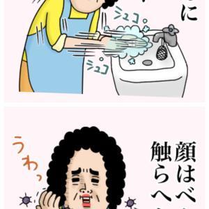 こまめに手ぇ洗いや