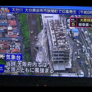 岐阜県デカいどう (令和2年7月豪雨)
