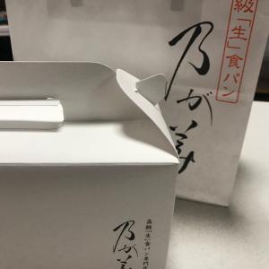 「乃が美」の生食パン Amazonで買えるみたい!!