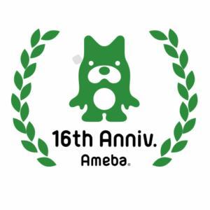 アメブロ16周年おめでとうございLOVE♡