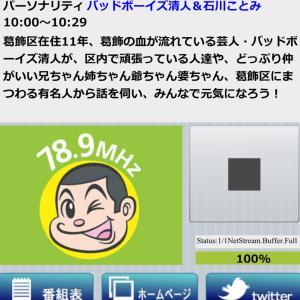 エンジョイAYANO☆かつしかFMラジオ