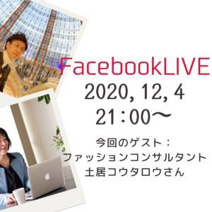 本日12月5日21時からFacebookライブにゲスト出演