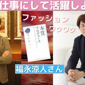 福永涼人さんとの対談を本日20時にアップいたします!