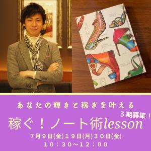 7月にノート術開催します!