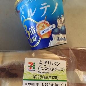 【再ダイエット11日目】1/19→月曜断食(11日目・美食)