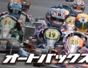全日本カート選手権 東西統一戦